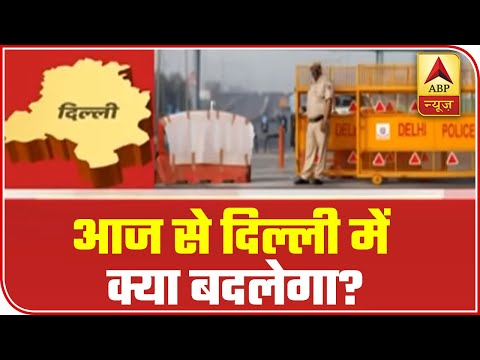 Lockdown Relaxation: Know What Will Change In Delhi From Today | ABP News