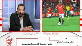 الزمالك اليوم | مجدي عبد الغني يرد علي الهجوم الحاد الذي يتعرض له بعد الاستقالة من اتحاد الكرة