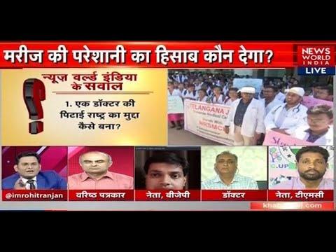 NWI  'इंडिया का एजेंडा' पर रोहित रंजन के साथ देखिए 'भगवान' खफा दीदी अड़ी !