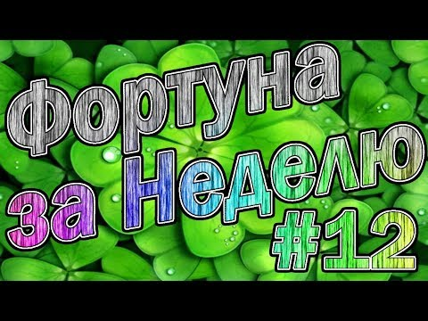 💛Royal Quest💛 Фортуна за Неделю #12