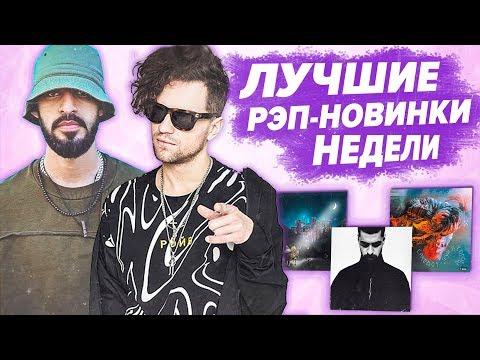 ЛУЧШИЕ РЭП НОВИНКИ НЕДЕЛИ 23.06.2019 / ЛСП, Miyagi, Cakeboy, Егор Крид