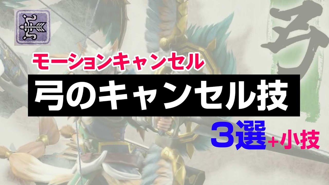 【MHRise】 弓のキャンセル技3選&弓の小技集【モンハンライズ】