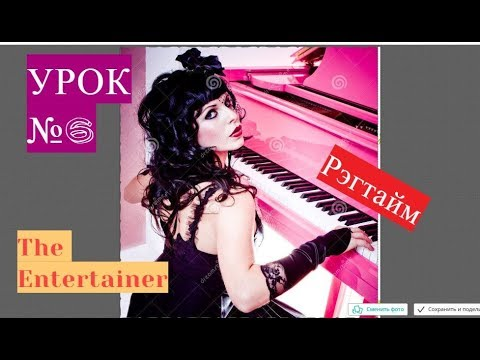 The Entertainer,Joplin,Ragtime|РЭГТАЙМ|Free music sheet, accompaniment|piano tutorial|EASY|НОТЫ thumbnail