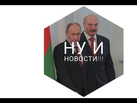Лукашенко и Путин, газ,...