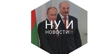 Лукашенко и Путин, газ, кредит, новые протесты. Белсат. НИН #2