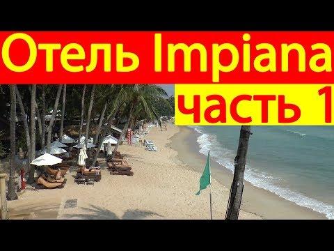 Отель Impiana Resort Chaweng Noi. Остров Самуи. Таиланд
