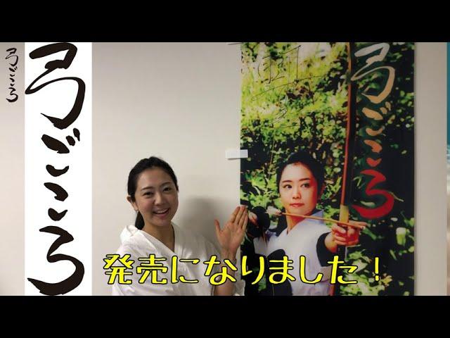 羽山みずき シングル「弓ごころ」7月22日発売