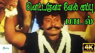 Vettaruva Velkambu Enthi ||  வெட்டருவா வேல்கம்பு ஏந்தி நிக்கும்  || Mano ||God Karuppasamy H D Song