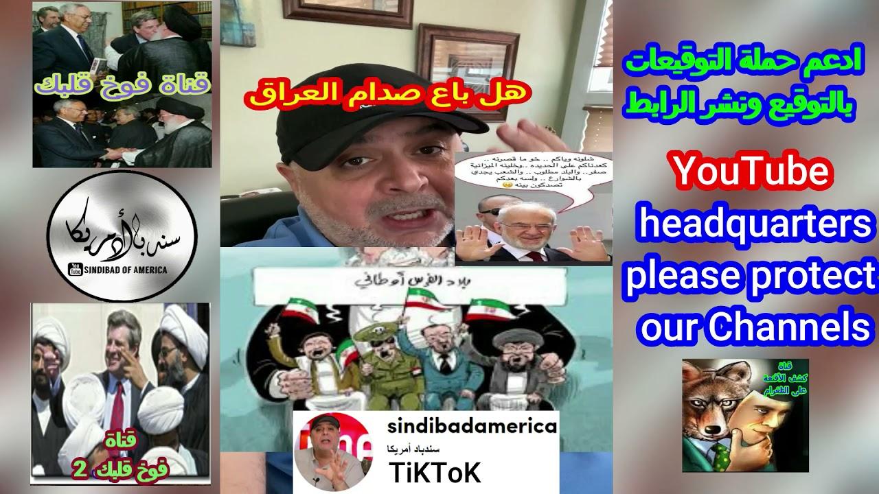 هل باع صدام العراق؟؟