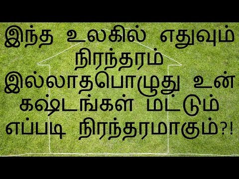 Best Life Successful Motivational Words In Tamil 10 Youtube