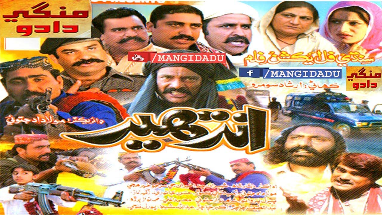 Download ANDHEER فلم | NISAR SHAH | MOLADAD | ZAKIA | UMEED ALI | SHABIRAN | SINDHI ACTION FILM | MANGI DADU