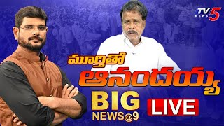Anandayya First Ever Interview with TV5 Murthy | Anandaiah Medicine | TV5 News