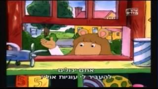 ארתור פרק 52 חלק א