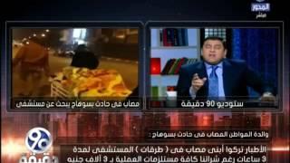 أهالي مريض يطوفون شوارع سوهاج حاملينه على