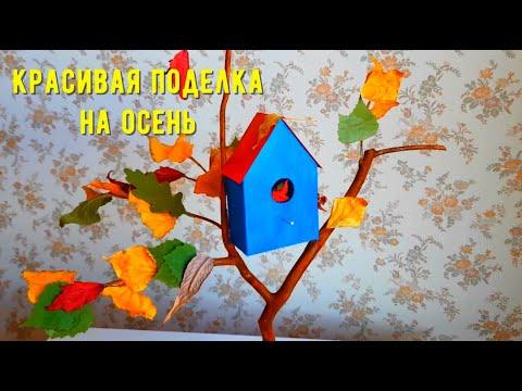 Поделки на тему осень своими руками для детского сада на тему осень