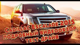 Cadillac Escalade 2015 подробный видеообзор, тест-драйв