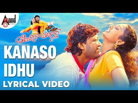 Cheluvina Chiththara | Kanaso Idhu | Kannada Text  Lyrical Video Song | Ganesh | Amulya | Manomurthy