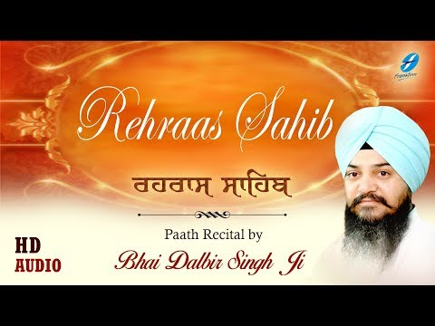 ਰਹਿਰਾਸ ਸਾਹਿਬ ● Rehraas Sahib Full Path ● Nitnem Path ● Bhai Dalbir Singh Ji