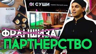 """Проект """"Партнёрство"""" запущен! Не ФРАНШИЗА!  Открытие первого заведения в Воронеже."""