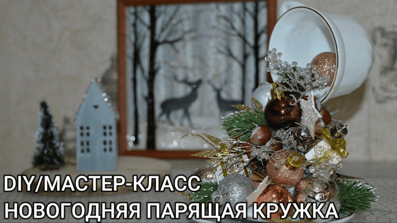 Новогодняя парящая кружка