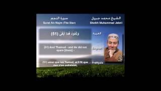 Sheikh Muhammad Jebril_Surat An-Najm الشيخ محمد جبريل_سورة النجم