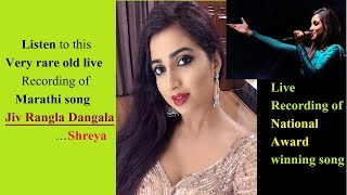Shreya Ghoshal National award winning song