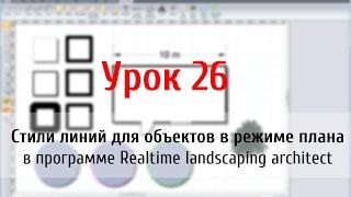 Урок 26 — стили линий для объектов в режиме плана realtime landscaping architect