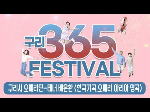 2021 구리 행복 365 축제 - 구리시 오페라단 테너 배은환 (한국가곡, 오페라 아리아 명곡)