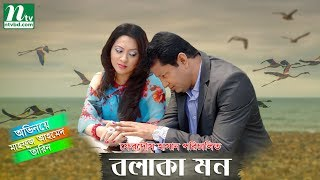 Bangla Teleflim: Bolaka Mon | Mahfuz Ahmed, Tarin | Directed By Ferdous Hassan
