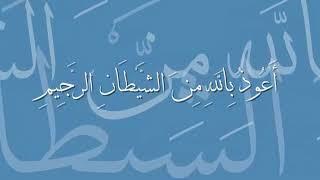 Taranum Surah Al-Waqiah