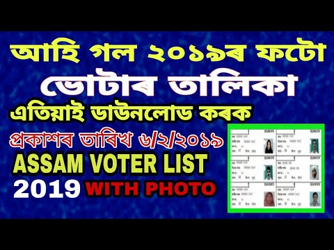 Download 2019 Voterlist with Photo / ফটো থকা 2019 ভোটাৰ তালিকা ডাউনলোড কৰক