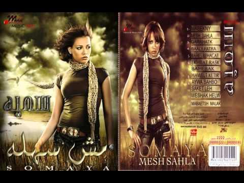 سمية - وشك حلو | Somaya - Weshak Helw