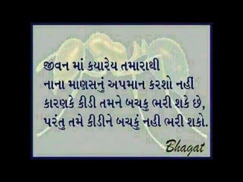 Good Thoughts In Gujarati Youtube