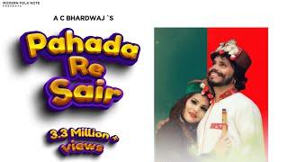 PAHADA RI SAIR | THE MODERN FOLK NOTE-4 | A.C.BHARDWAJ | ANKITA BHATT | SHASHI BHUSHAN NEGI