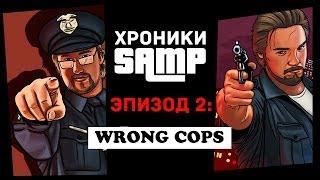 Хроники SAMP. Эпизод 2: Wrong Cops