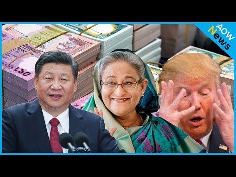 বাংলাদেশে যুক্তরাষ্ট্রকে হারিয়ে চীনের বাজিমাত !! সুফল পাবে বাংলাদেশ !! China Yuan   Bangladeshi Taka