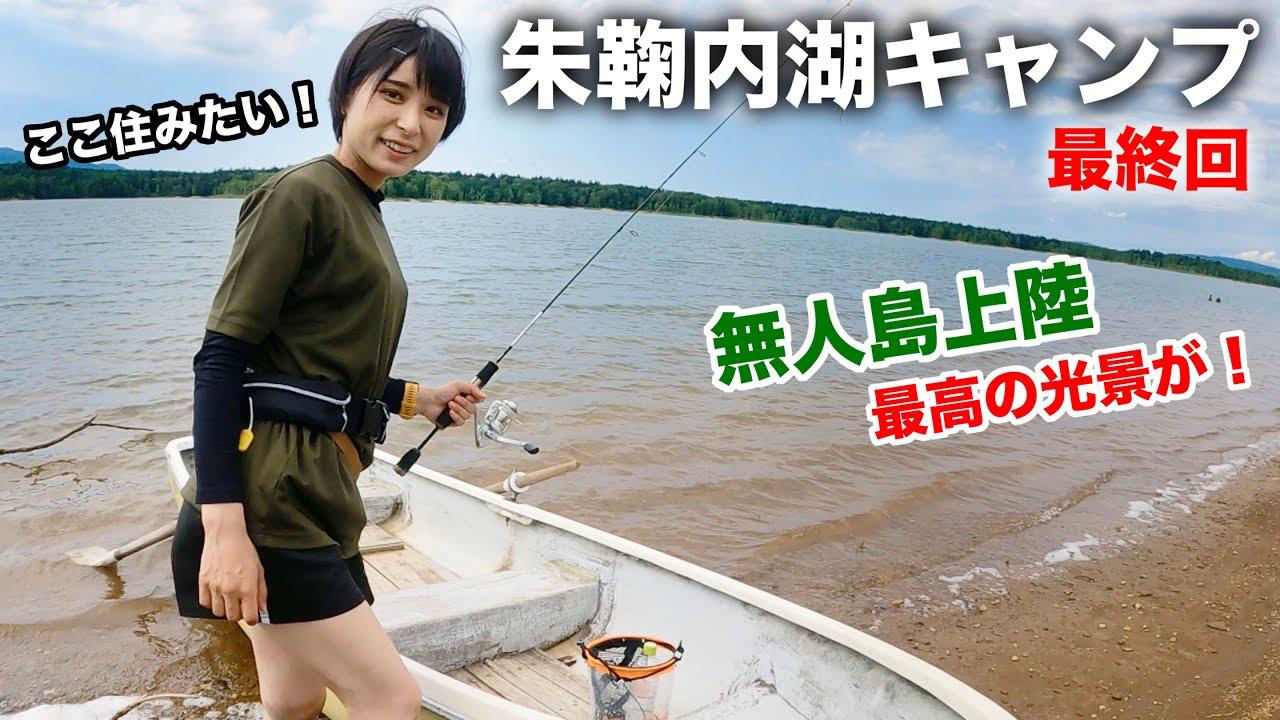 【女子ソロキャン】適当に釣りしてたら湖でエビ釣れたんだけどww【北海道朱鞠内湖】