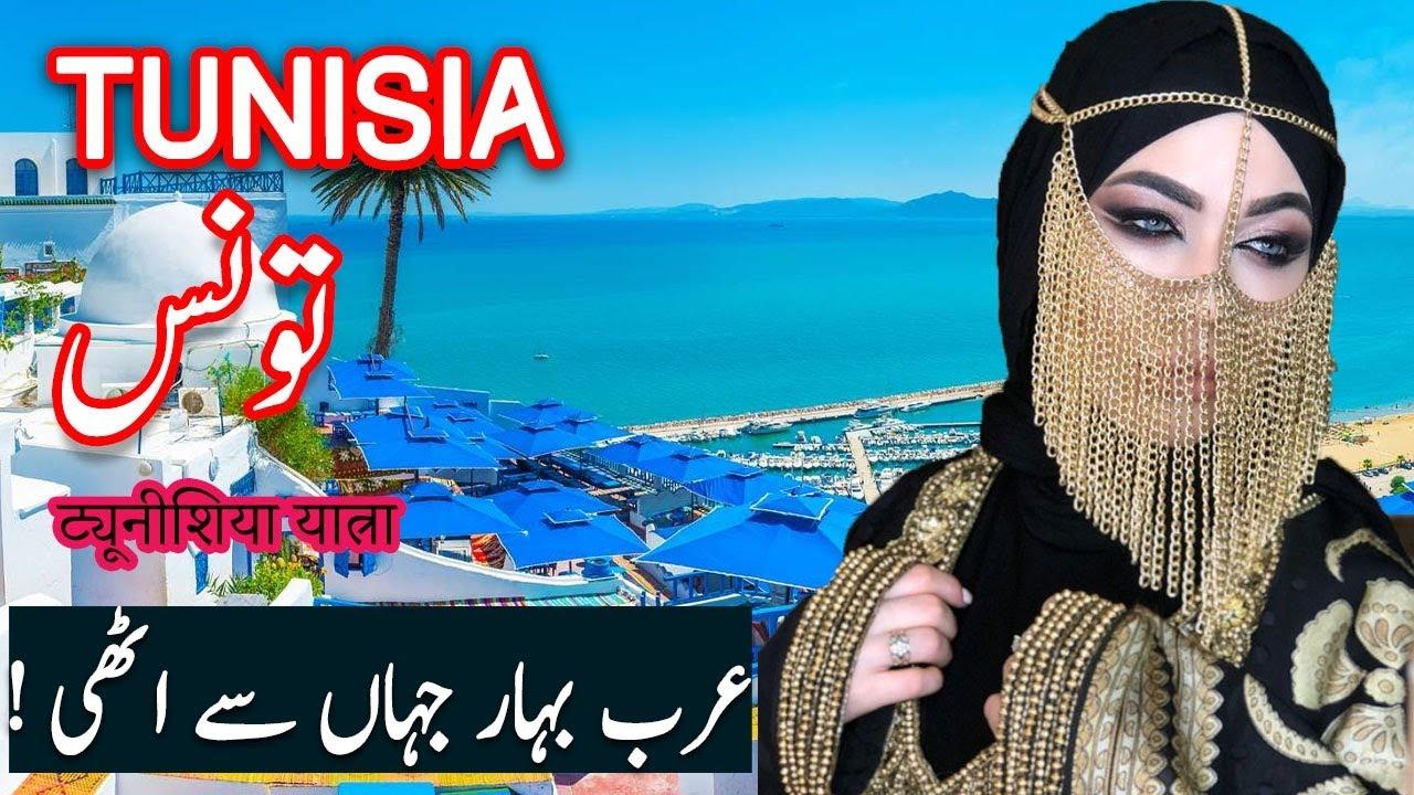 Travel To Tunisia   tunisia history documentary in urdu and hindi   spider tv   تیونس کی سیر
