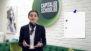 АНГЛИЙСКИЙ ДЛЯ БОРТПРОВОДНИКОВ | Capital School Center