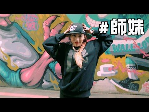 師妹 (Waacking Style) | City Dancer | Dance Region | Vol.19