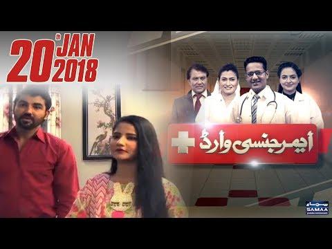 Mardon Ka Samaj Sirf Aurton Per Unglian Kyun Utaha Hai?   Emergency Ward   SAMAA TV   20 Jan 2018