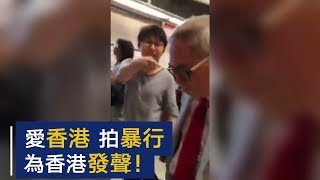 爱香港 拍暴力 | CCTV