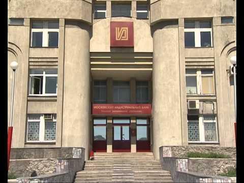 Сюжет о Московском Индустриальном Банке