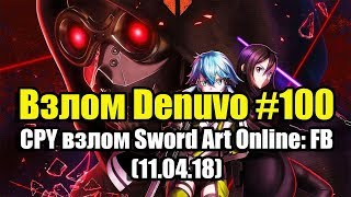 Взлом Denuvo #100 (11.04.18). CPY взлом Sword Art Online: Fatal Bullet