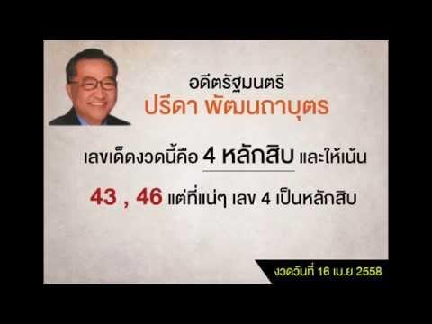 รวมเลขเด็ดอาจารย์ดังล่าสุดงวด 16 เมษายน 2558 เข้าทุกงวด | ซองนำโชค นำลาภ