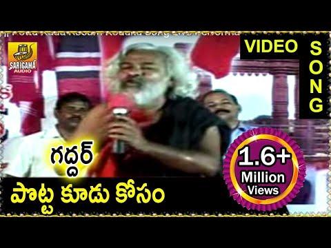 Gaddar's || Potta Kudu Kosam Koduku Song Live Performance || Telangana Folk songs