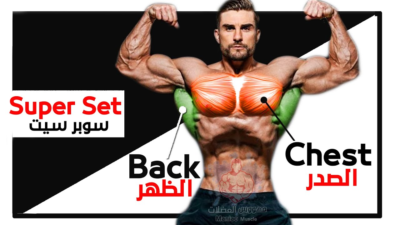 CHEST & BACK - Full Superset Workout Beginners