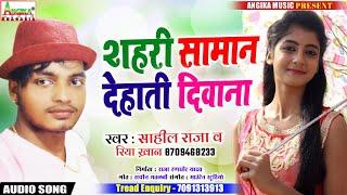 आ गया Sahil Raja & Riya Khan का सबसे हिट लोकगीत - शहरी सामान VS देहाती दिवाना - Shahari Saman