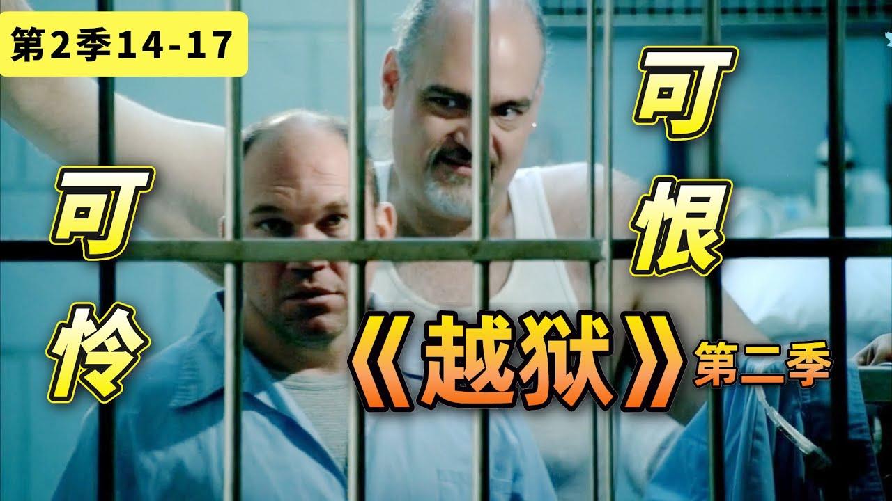 可憐可恨貝里克!從獄警淪為階下囚被虐慘,美劇《越獄》第二季14-17