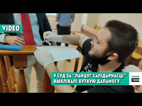 Суд у Маладзечне
